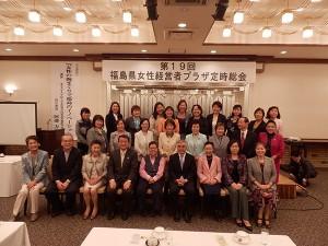 FJP平成26年4月15日 第19回定時総会「講師の先生と集合写真」