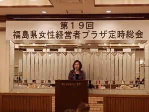 FJP平成26年4月15日 第19回定時総会「開会の言葉」