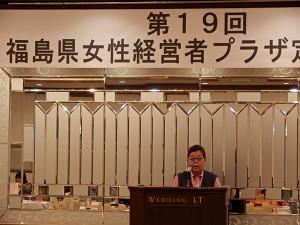FJP平成26年4月15日 第19回定時総会「会長挨拶」