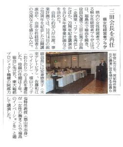 福島民友新聞(平成26年4月16日)