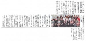 福島民報新聞(平成26年4月21日)
