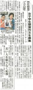 新聞記事掲載2014年9月17日