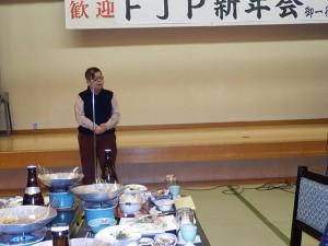 FJP2014年新年会会長あいさつ