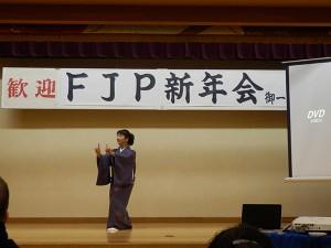 FJP2014年新年会会員による日舞