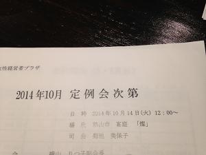 FJP平成26年10月14日 定例会