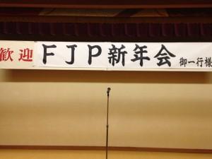 FJP平成27年1月22日 定例会