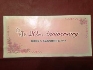 FJP平成27年3月17日 FJP20周年記念式典