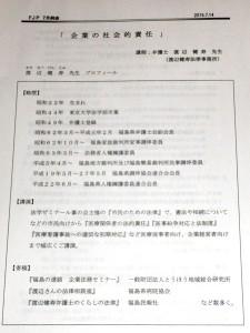 FJP平成27年7月14日 定例会
