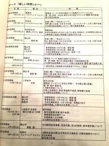 FJP平成27年4月21日 第20回定時総会