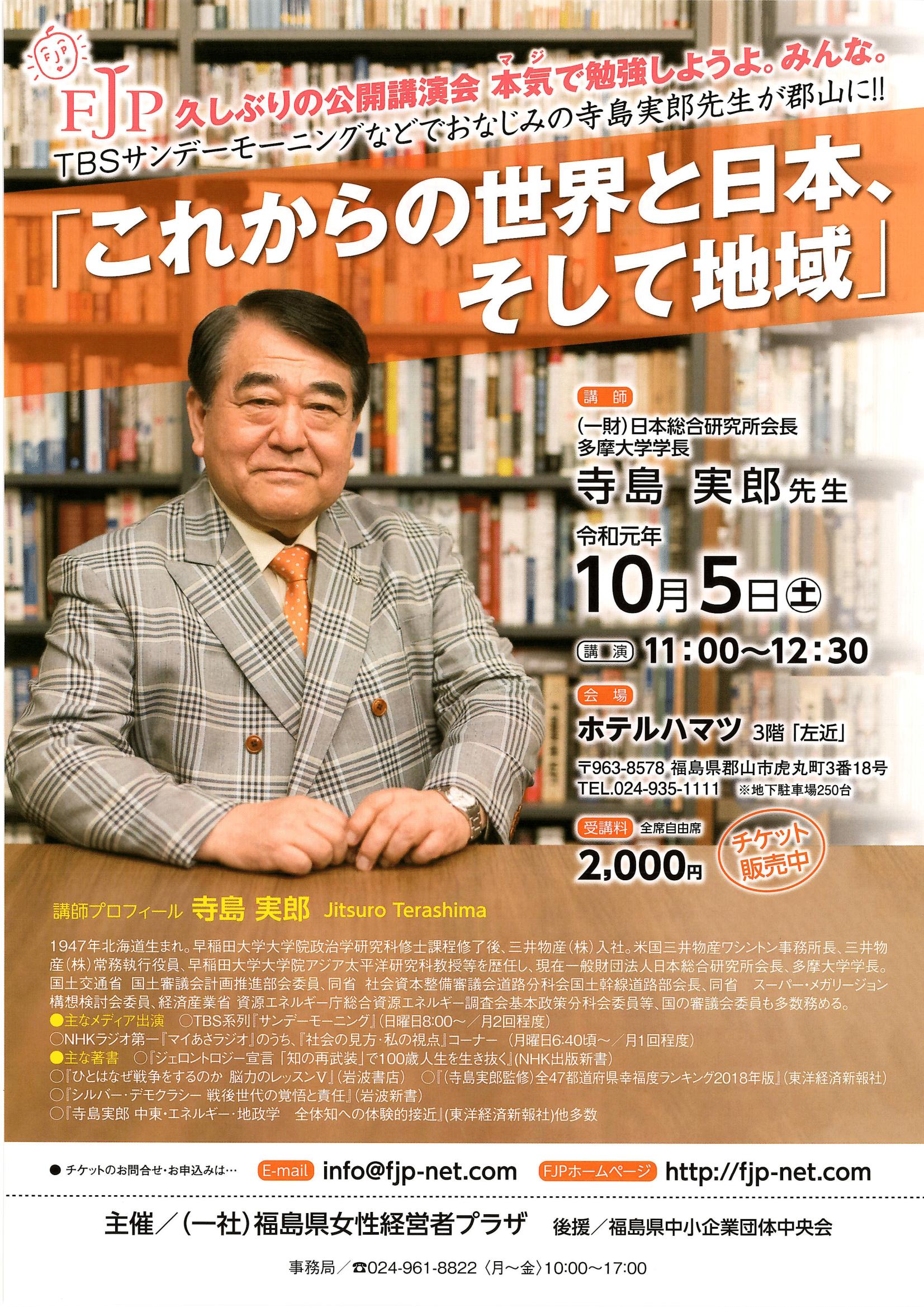 寺島実郎先生「これからの世界と日本、そして地域」のイメージ